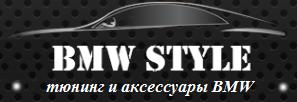 BMW style - тюнінг та аксесуари BMW